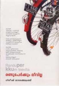 Randu Perkkum Leavilla  (Old Edition)