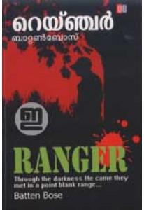 Ranger (Malayalam)