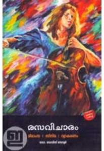 Rasavicharam: Meemamsa Cinema Vyakaranam
