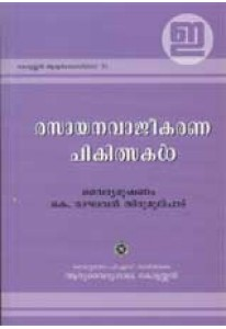 Rasayana Vajeekarana Chikitsakal