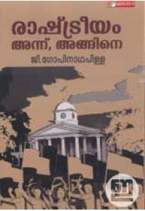 Rashtreeyam Annu Angine