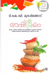 Rashtreeyam