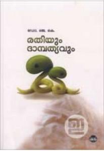 Rathiyum Dampathyavum