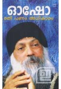 Rathi Panam Adhikaram