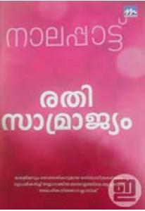 Rathisamrajyam