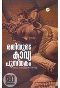 Rathiyude Kavyapusthakam