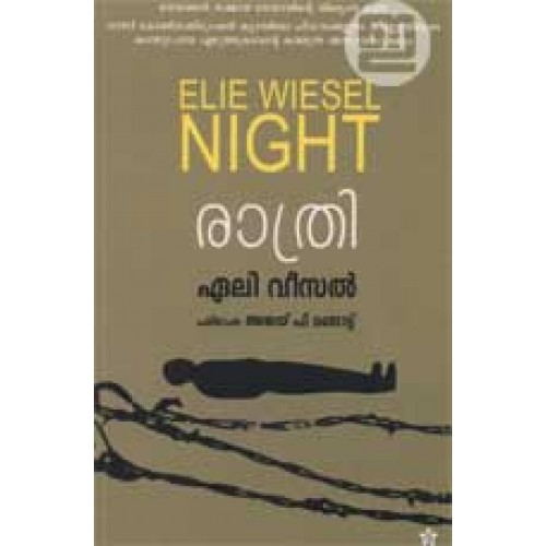 the description of the experience in the nazi concentration camps in elie wiesels night Horror of the holocaust: night the nazi concentration camps and elie wiesels journey  elie wiesel was born in sighet, .