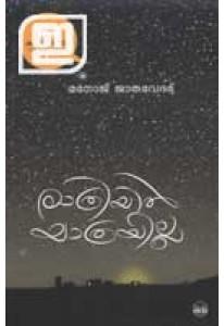 Rathriyil Yathrayilla