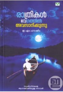 Rathrikal Vegathil Avasanikkunnu