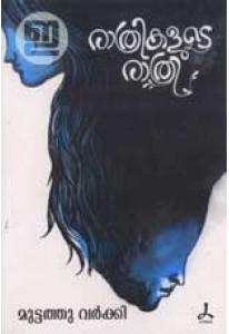 Rathrikalude Rathri