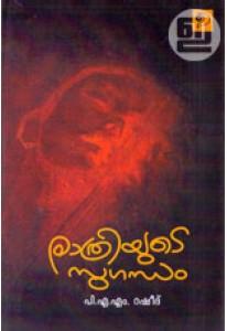 Ratriyude Sugandham