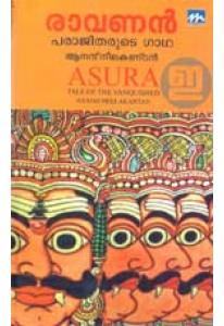 Ravanan: Parajitharude Gatha
