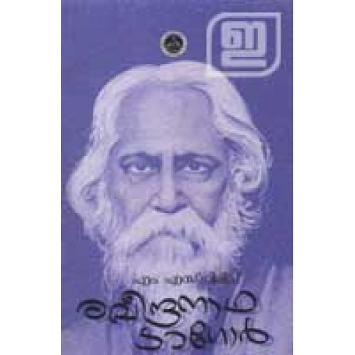 Write a short biographical note on rabindranath tagore biography