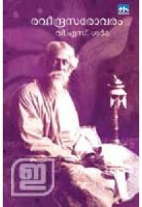 Raveendra Sarovaram