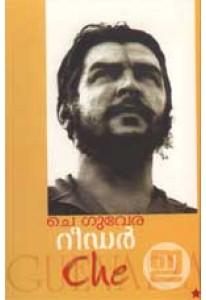 Che Guevara Reader (Malayalam)