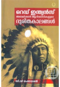 Red Indians: American Aadivasikalude Durithakaalangal