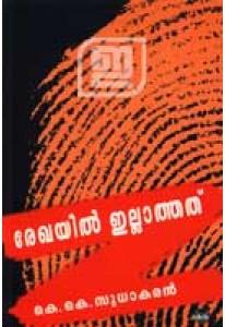 Rekhayil Illatthathu
