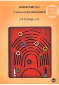 Rekhayanam: Niyamasabha Phalithangal