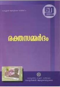 Rakthasammardam (Kottakkal Edition)