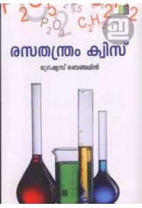Rasathantram Quiz