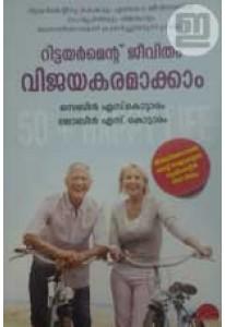 Retirement Jeevitham Vijayakaramaakkam