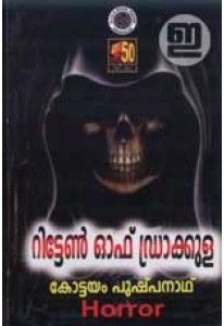 Return of Dracula (Malayalam)