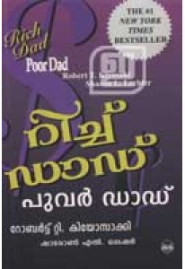 Rich Dad Poor Dad (Malayalam)