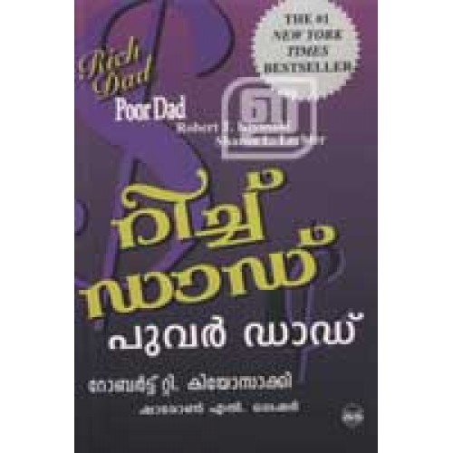 rich dad poor dad malayalam com rich dad poor dad malayalam