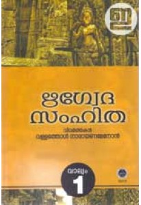 Rigveda Samhitha (2 Volumes)