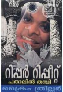 Ripper Repeat (Malayalam)