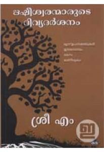 Rishiswaranmarude Divyadarsanam