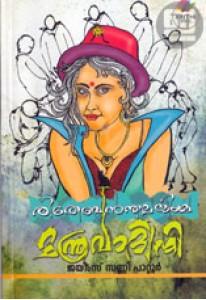 Rithebanthalayile Mantravadini