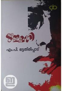 Rithumathy