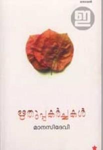 Rithupakarchakal