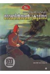 Robinson Crusoe (Chintha Abridged Malayalam Edition)