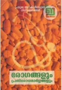 Rogangalum Prathirodha Margangalum