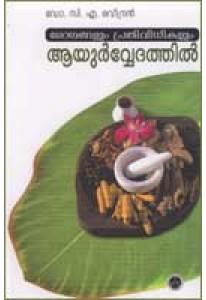 Rogangalum Prathividhikalum Ayurvedathil