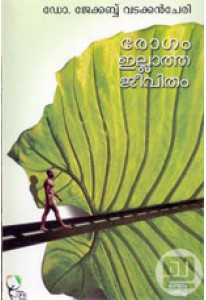 Rogam Illatha Jeevitham