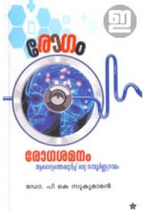 Rogam Rogasamanam: Arogyathekkurich Oru Sampoorna Grantham