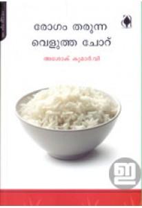 Rogam Tharunna Velutha Choru