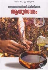 Rogangal Arinju Chikithsikkan Ayurvedam