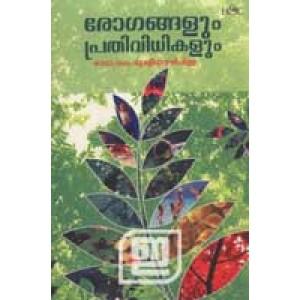 Rogangalum Prathividhikalum (H&C,Old Edition)