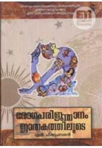 Rogaparinjanam Jathakathiloode