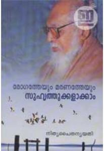 Rogatheyum Maranatheyum Suhruthukkalakkam