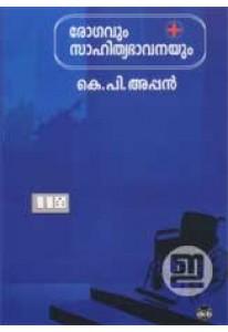Rogavum Sahithyabhavanayum