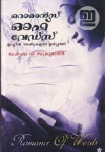 Romance of Words: English Vaakkukalude Ulpathy (Old Edition)