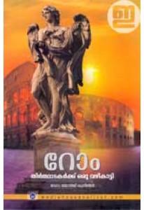 Rome:Theerthadakarkku Oru Vazhikatty