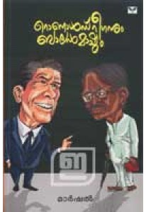 Ronald Reaganum Balan Mashum (Old Edition)