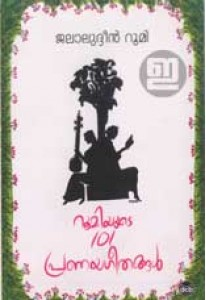 Rumiyude 101 Pranayageethangal