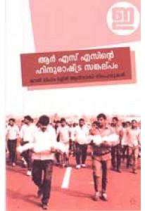 RSS inte Hindu Rashtra Sankalpam